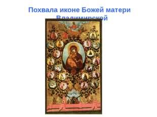 Похвала иконе Божей матери Владимирской