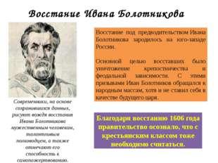 Восстание под предводительствомИвана Болотникова зародилось на юго-западе Ро