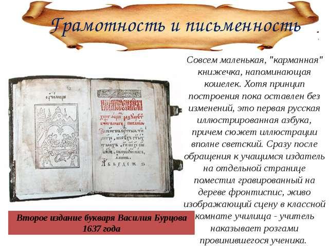 Грамотность и письменность Второе издание букваря Василия Бурцова 1637 года С...