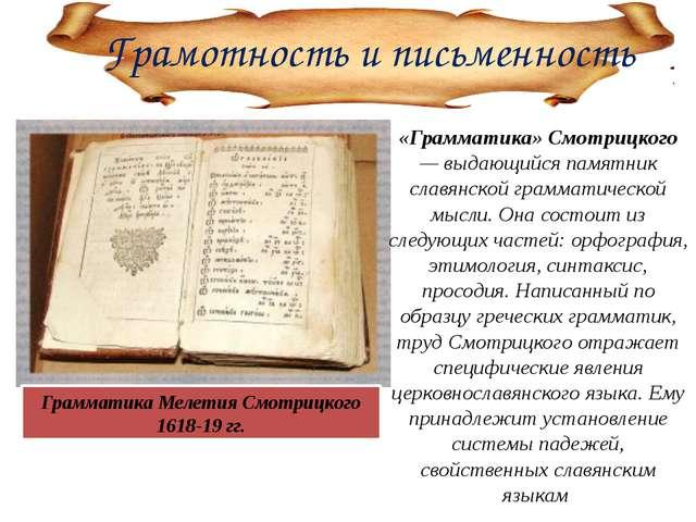 Грамотность и письменность Грамматика Мелетия Смотрицкого 1618-19 гг. «Грамма...
