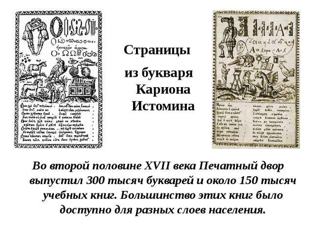 Страницы из букваря Кариона Истомина Во второй половине XVII века Печатный д...