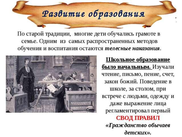 Развитие образования По старой традиции, многие дети обучались грамоте в се...