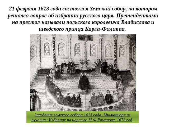 21 февраля 1613 года состоялся Земский собор, на котором решался вопрос об из...