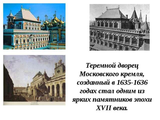 Теремной дворец Московского кремля, созданный в 1635-1636 годах стал одним из...
