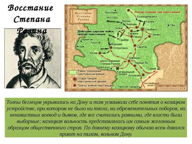 Восстание Степана Разина Толпы беглецов укрывались на Дону и там усваивали се...