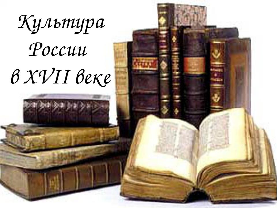 Культура России в XVII веке