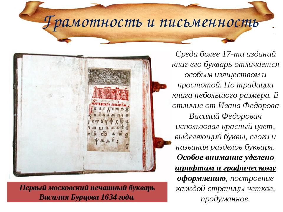 Грамотность и письменность Первый московский печатный букварь Василия Бурцова...