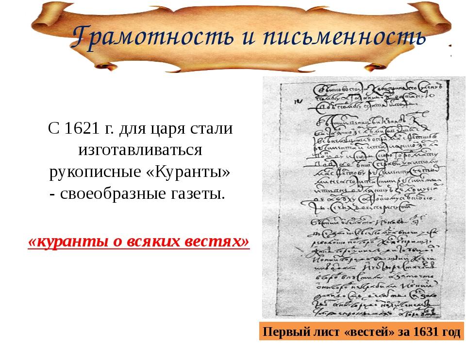 Грамотность и письменность С 1621 г. для царя стали изготавливаться рукописны...