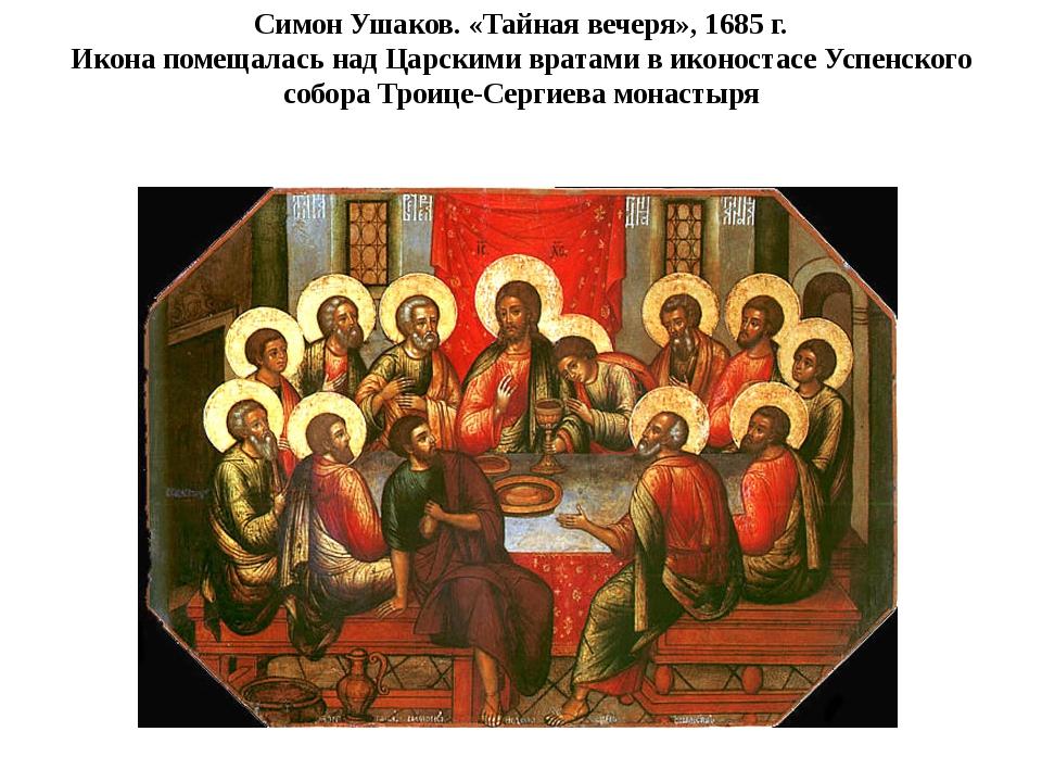 Симон Ушаков. «Тайная вечеря», 1685 г. Икона помещалась над Царскими вратами...