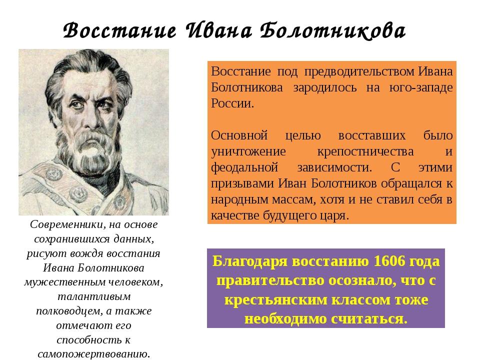 Восстание под предводительствомИвана Болотникова зародилось на юго-западе Ро...