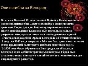 Они погибли за Белород Во время Великой Отечественной Войны у Белгорода шли к