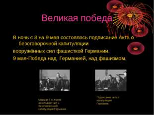Великая победа В ночь с 8 на 9 мая состоялось подписание Акта о безоговорочно
