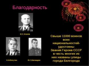 Благодарность Свыше 11000 воинов всех национальностей- удостоены Звания Герое