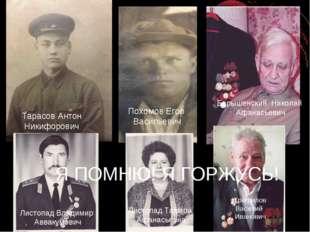 Тарасов Антон Никифорович Похомов Егор Васильевич Барышенский Николай Афанась