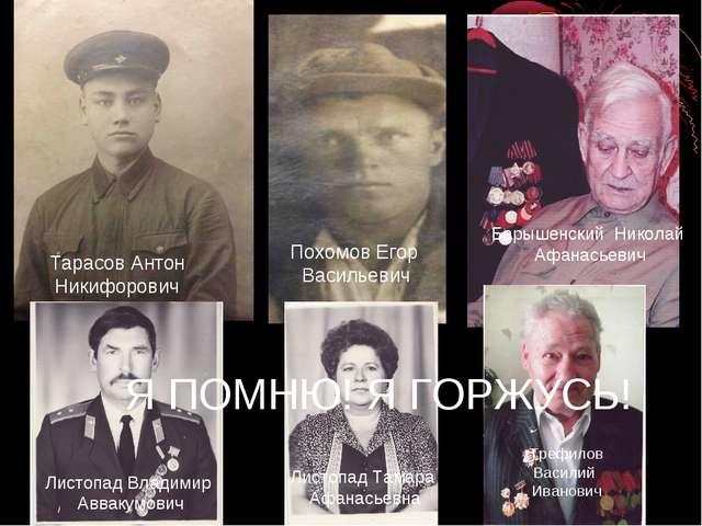 Тарасов Антон Никифорович Похомов Егор Васильевич Барышенский Николай Афанась...
