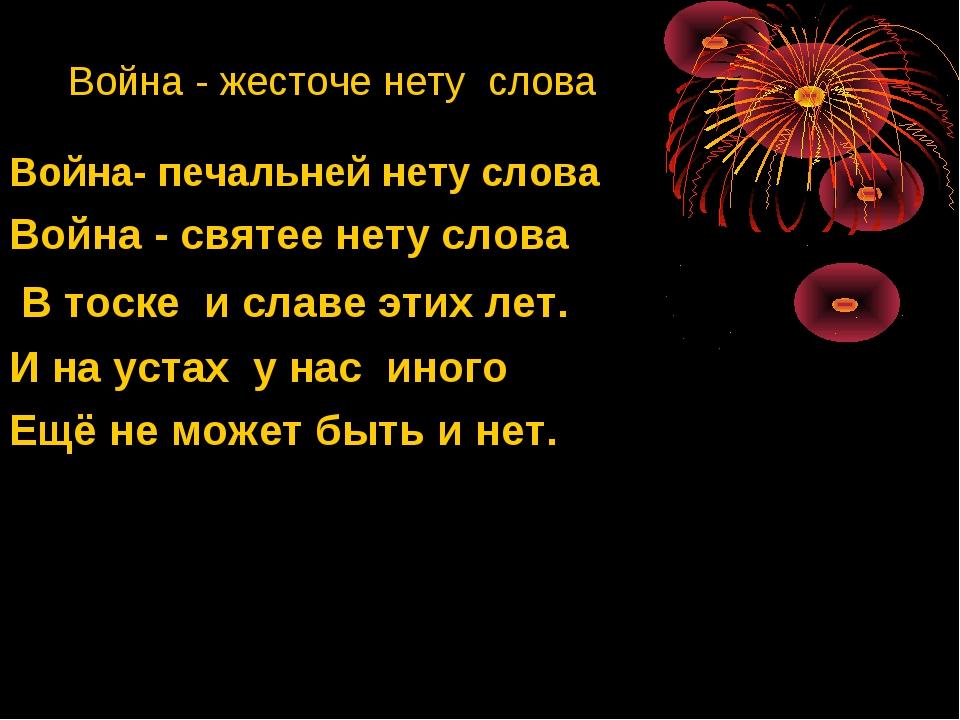 Война - жесточе нету слова Война- печальней нету слова Война - святее нету сл...