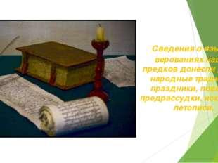 Сведения о языческих верованиях наших предков донесли до нас народные традиц