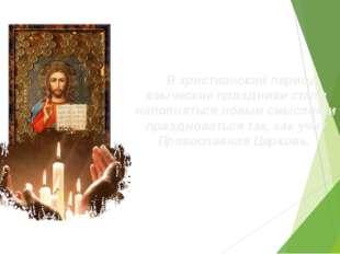В христианский период языческие праздники стали наполняться новым смыслом и