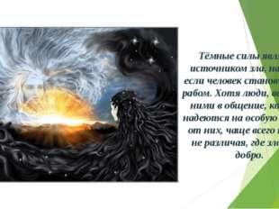 Тёмные силы являются источником зла, насилия, если человек становится их рабо