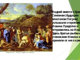 Андрей вместе с братом Симоном (будущим апостолом Петром) услышали о проповед