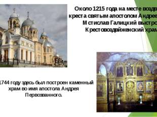 Около 1215 года на месте воздвижения креста святым апостолом Андреем князь М
