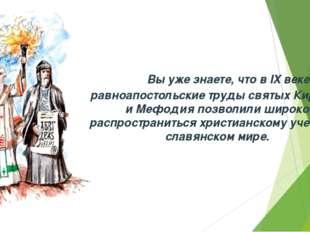 Вы уже знаете, что в IX веке равноапостольские труды святых Кирилла и Мефоди