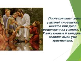 После кончины святых учителей словенских начатое ими дело продолжали их учен
