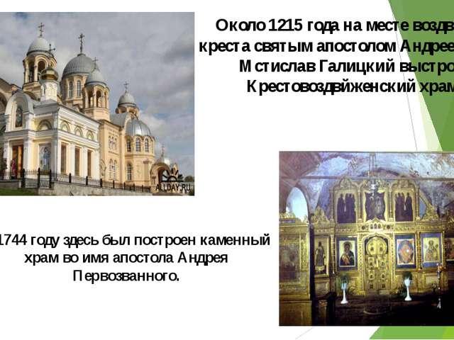 Около 1215 года на месте воздвижения креста святым апостолом Андреем князь М...