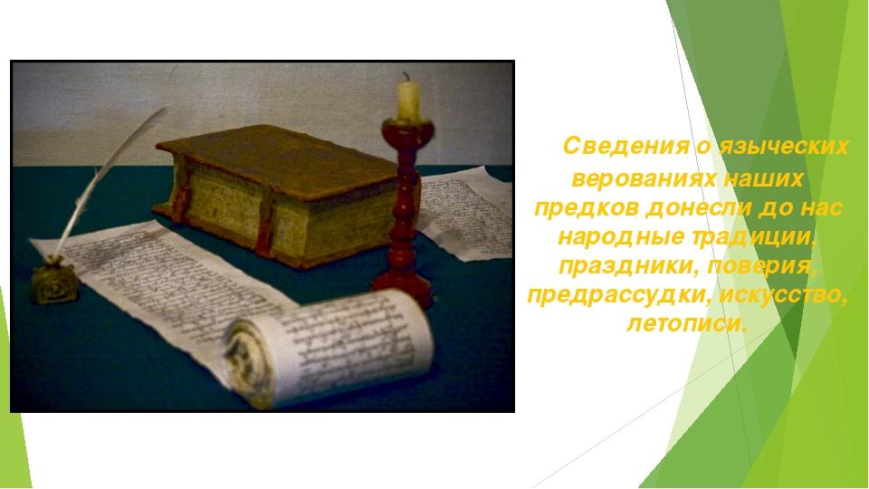 Сведения о языческих верованиях наших предков донесли до нас народные традиц...