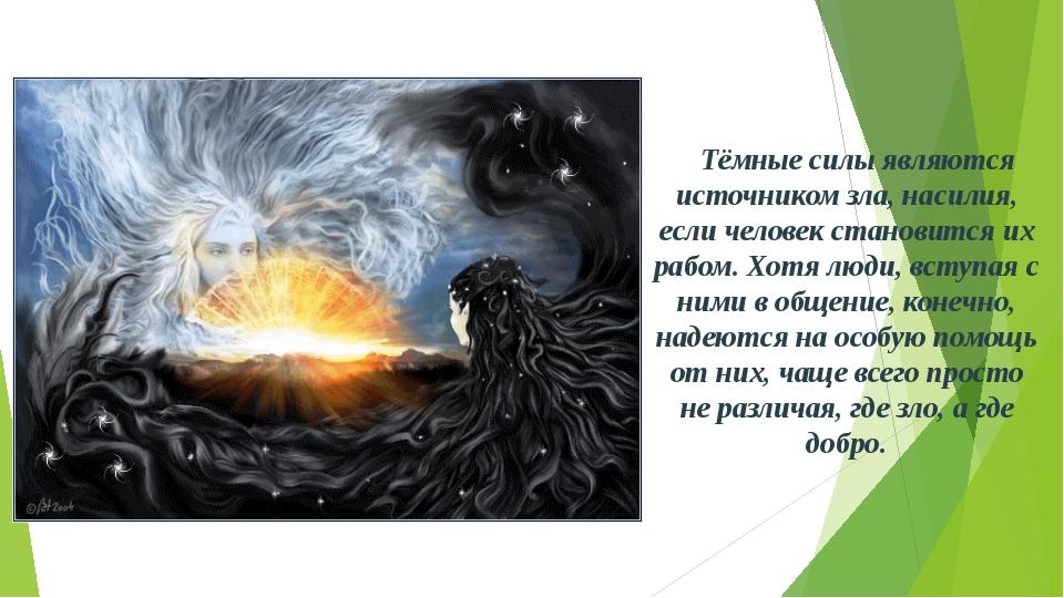 Тёмные силы являются источником зла, насилия, если человек становится их рабо...