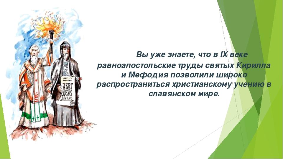 Вы уже знаете, что в IX веке равноапостольские труды святых Кирилла и Мефоди...