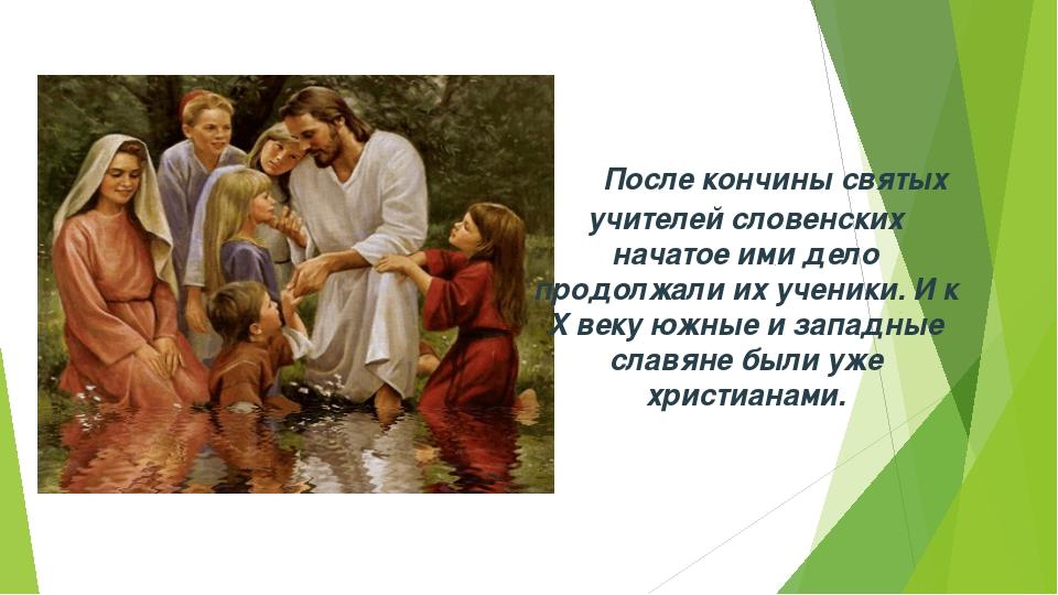 После кончины святых учителей словенских начатое ими дело продолжали их учен...