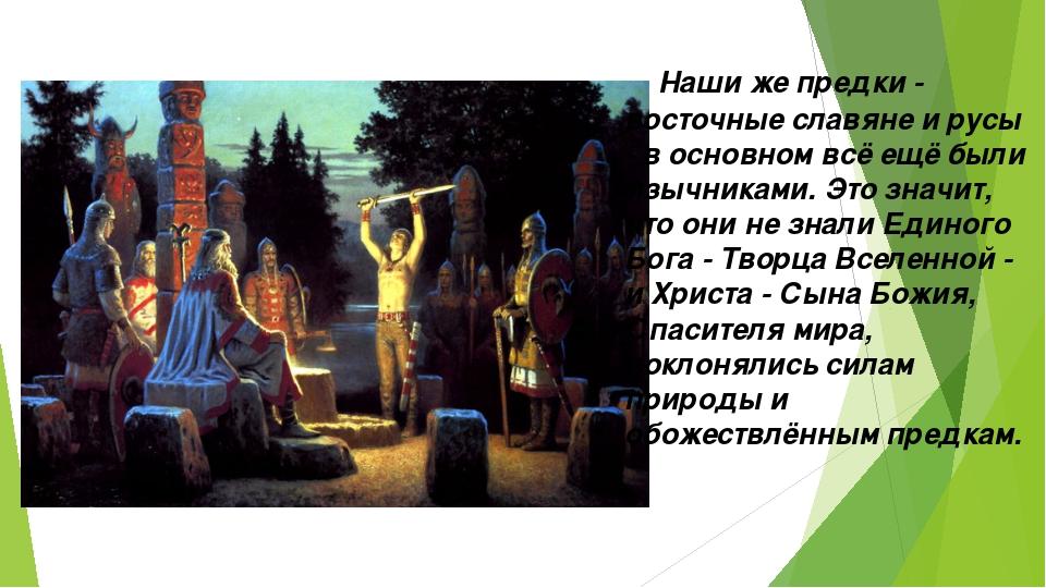 Наши же предки - восточные славяне и русы - в основном всё ещё были язычника...