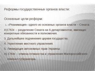 Реформы государственных органов власти: Основные цели реформ: 1. «Реанимация»