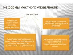 Реформы местного управления: Цели реформ: Ликвидация особенностей местного са