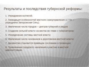 Результаты и последствия губернской реформы: 1. Упразднение коллегий; 2. Ликв