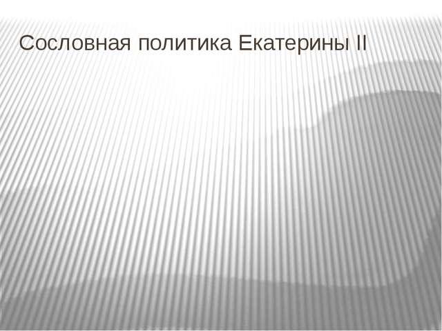 Сословная политика Екатерины II