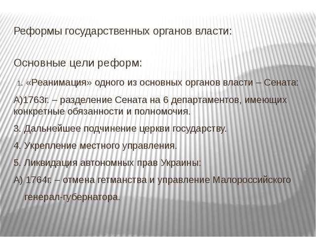 социальная политика екатерины ii презентация