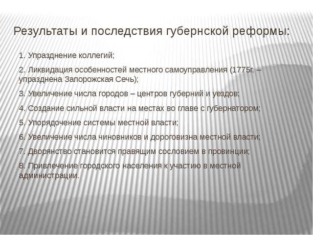 Результаты и последствия губернской реформы: 1. Упразднение коллегий; 2. Ликв...