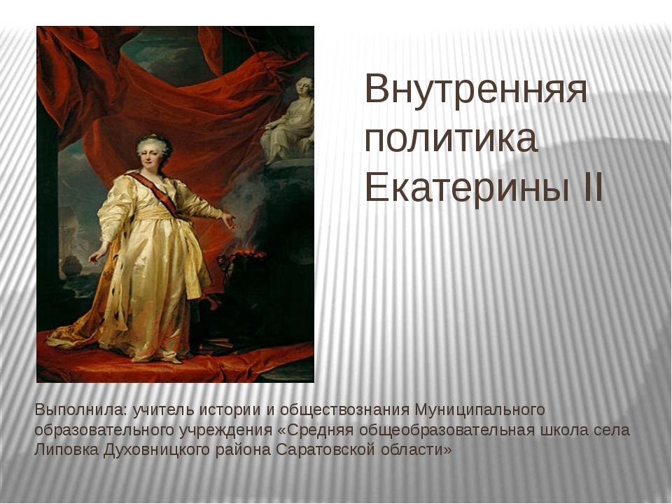Внутренняя политика Екатерины II Выполнила: учитель истории и обществознания...