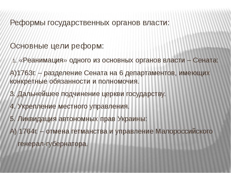 Реформы государственных органов власти: Основные цели реформ: 1. «Реанимация»...