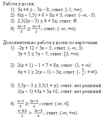 H:\Documents and Settings\teacher\Рабочий стол\linner.PNG