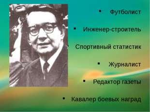 Футболист Инженер-строитель Спортивный статистик Журналист Редактор газеты Ка