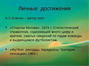Личные достижения К.С.Есенин – автор книг: «Спартак Москва», 1974 г. Статисти