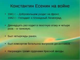 Константин Есенин на войне 1941 г. – Добровольцем уходит на фронт. 1942 г. -