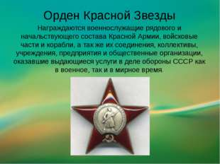 Орден Красной Звезды Награждаются военнослужащие рядового и начальствующего с