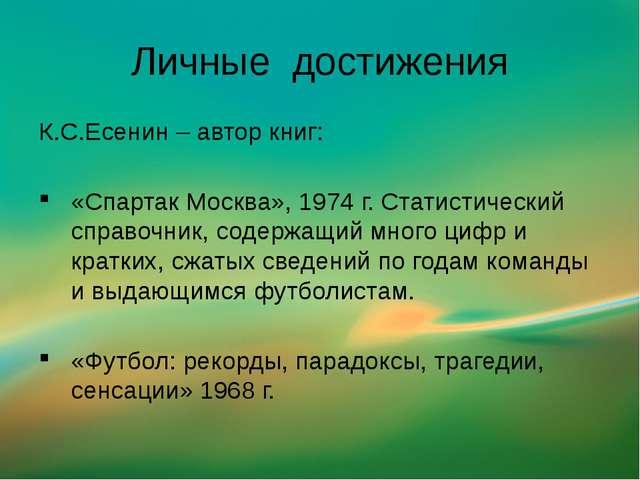 Личные достижения К.С.Есенин – автор книг: «Спартак Москва», 1974 г. Статисти...
