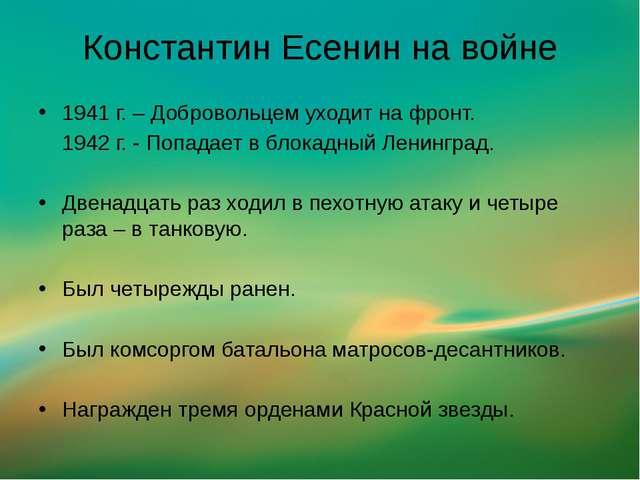 Константин Есенин на войне 1941 г. – Добровольцем уходит на фронт. 1942 г. -...
