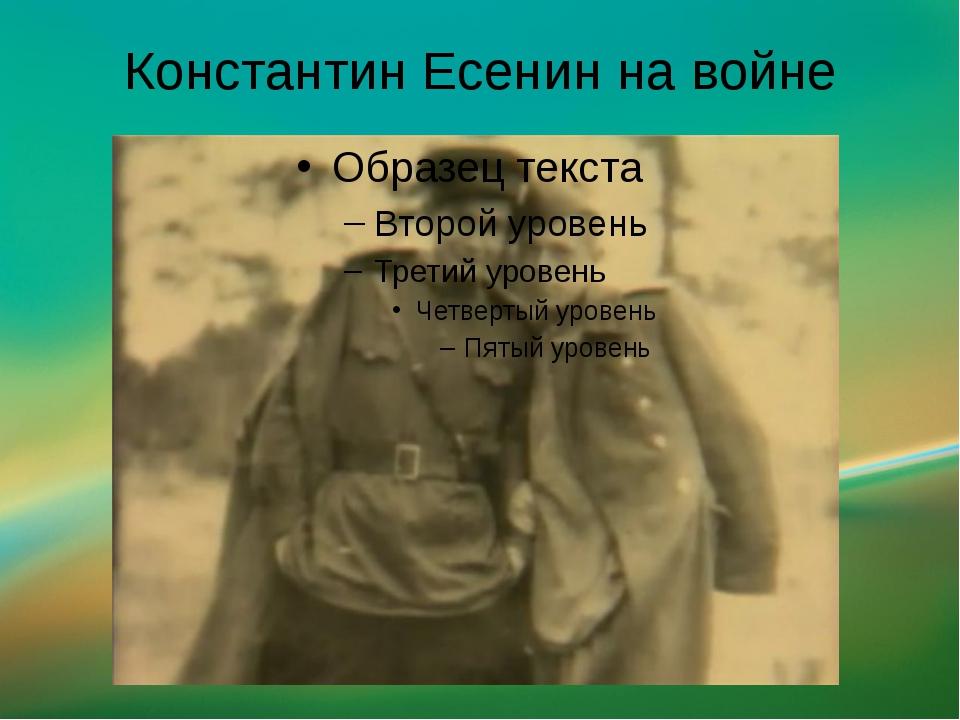 Константин Есенин на войне