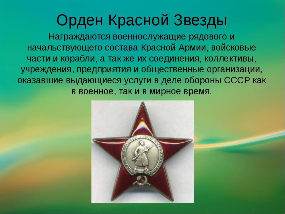 Орден Красной Звезды Награждаются военнослужащие рядового и начальствующего с...